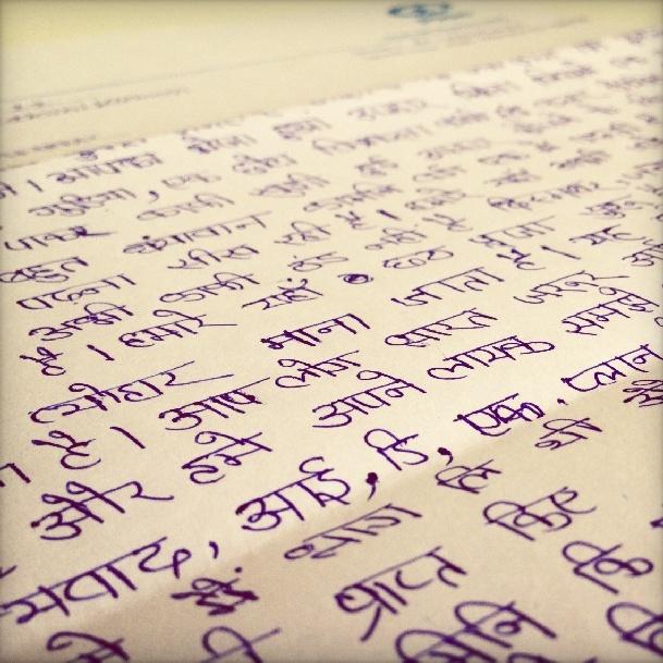 Ein neuer Brief von Kamini